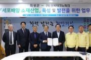 의성군-경북TP, 세포배양 소재산업 육성 업무협약 체결