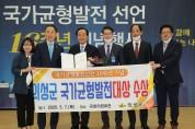 의성군, 국가균형발전대상 수상....경북도에서 유일