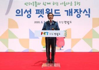 경북도 반려동물 문화센터'의성 펫월드'개장!